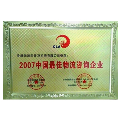 Best Logistics Consultancy Enterprise in China 2007