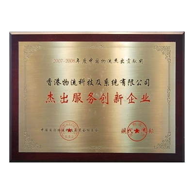 Best Enterprise in Logistics Service Quality of China 2008